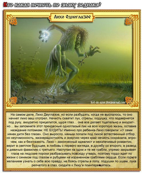 Змей Горыныч нечисть гороскоп энергия славяне мифология шутка лихо одноглазое