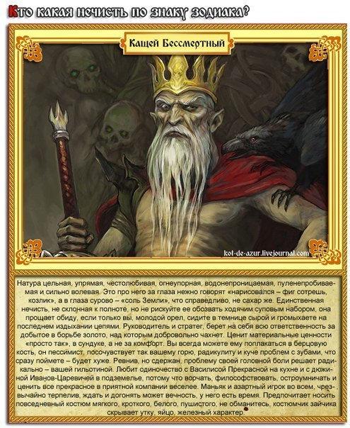 Змей Горыныч нечисть гороскоп энергия славяне мифология шутка Кащей Бессмертный