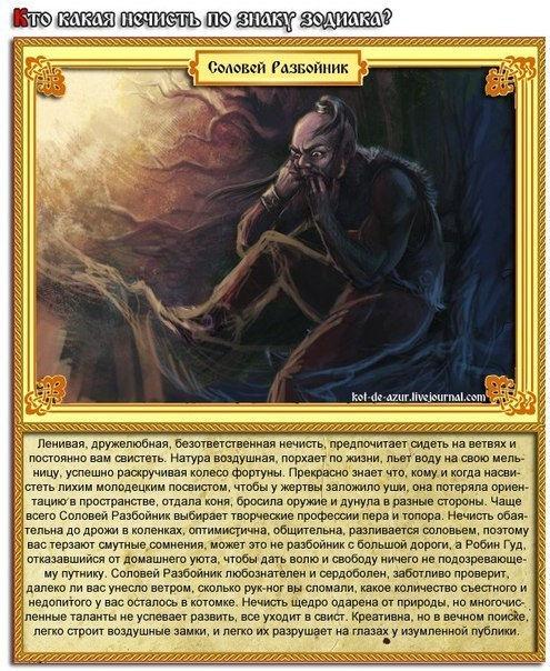 Змей Горыныч нечисть гороскоп энергия славяне мифология шутка Соловей Разбойник