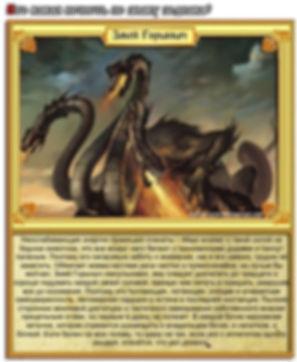 Змей Горыныч нечисть гороскоп энергия славяне мифология шутка