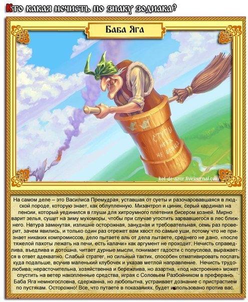 Змей Горыныч нечисть гороскоп энергия славяне мифология шутка баба яга