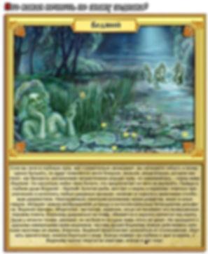 Змей Горыныч нечисть гороскоп энергия славяне мифология шутка водяной болотник
