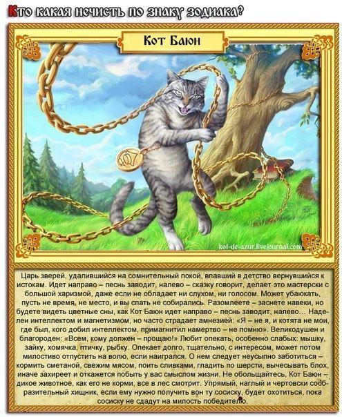 Змей Горыныч нечисть гороскоп энергия славяне мифология шутка Кот Баюн