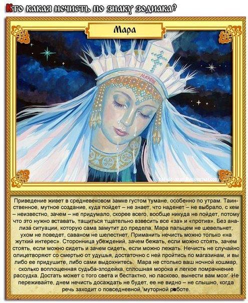 Змей Горыныч нечисть гороскоп энергия славяне мифология шутка Мара богиня ночи тьма мрак