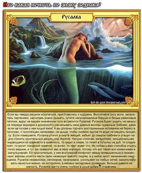 Змей Горыныч нечисть гороскоп энергия славяне мифология шутка русалка море