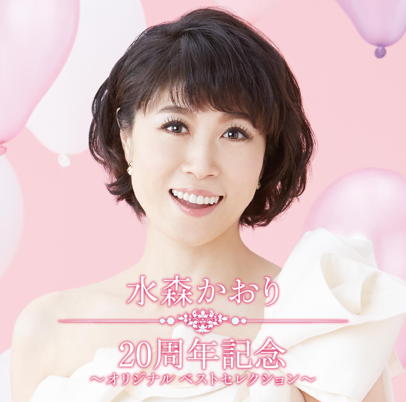 水森かおり-20th best selection