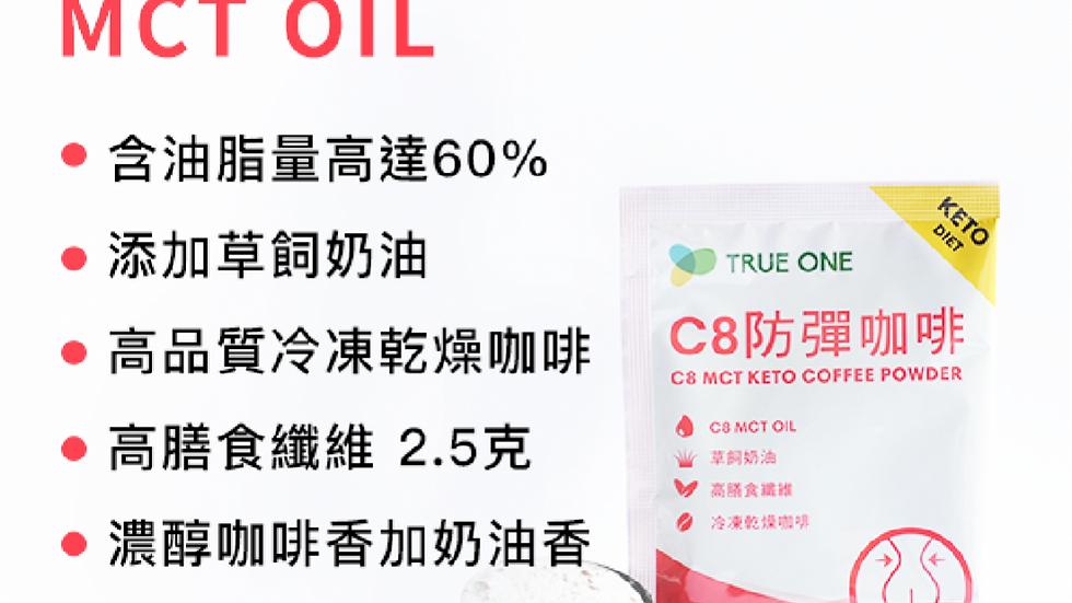 台灣TRUE ONE C8 防彈咖啡 With C8 MCT Oil