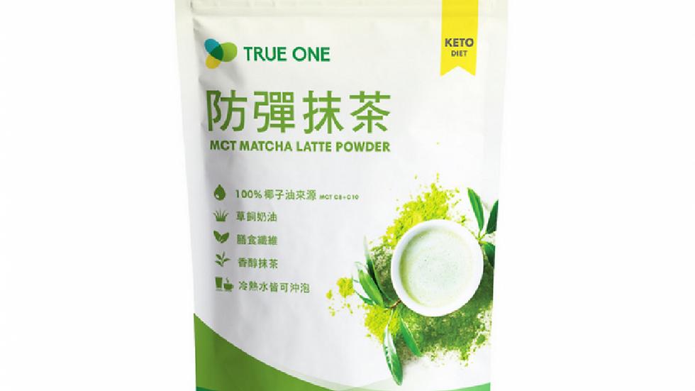 台灣TRUE ONE 防彈抹茶 - 56%MCT 低咖啡因 即溶生酮能量 / 200公克