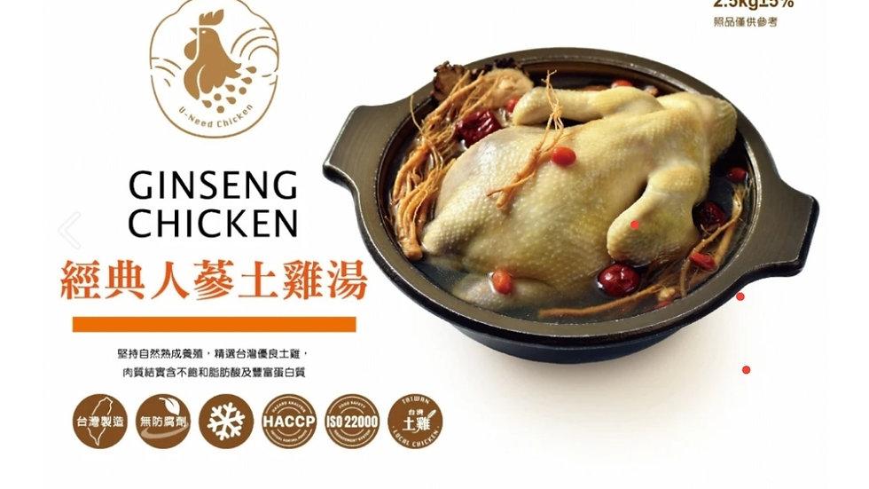 經典人蔘土雞湯 GINSENG CHICKEN