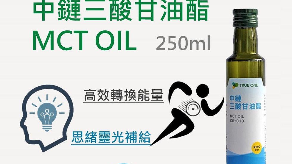 台灣 TRUE ONE 中鏈三酸甘油酯 C8+C10 250ml