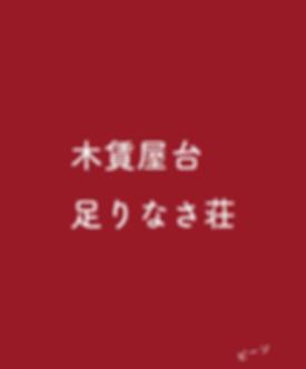taitoru_足りなさ荘_web_1.png