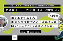 木賃ズトーク-02.png