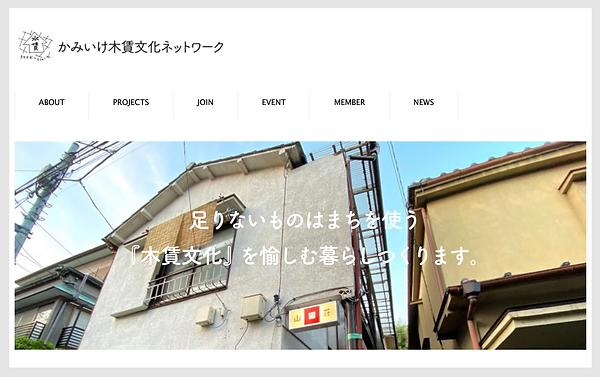 新木賃webサイト.png