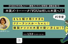 木賃ズトークaa-02-01.png