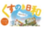 くすのき日和_イベント.jpg