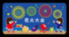 hanabitaikai_title_3x.png