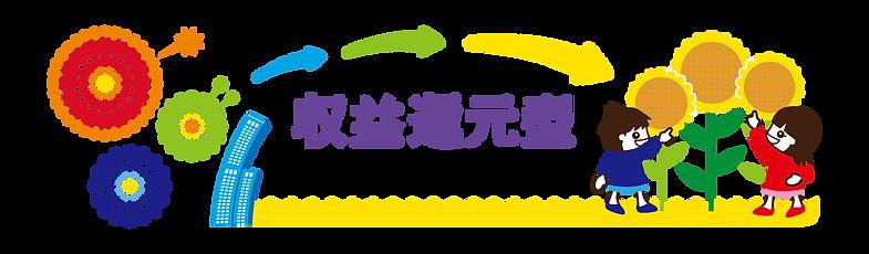 shuekikangen_title_3x.png