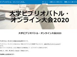 大学ビブリオバトル・オンライン大会2020