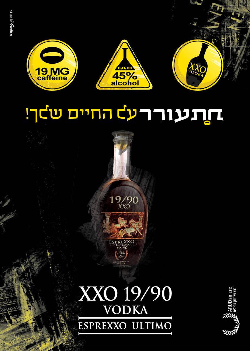 XXO vodka