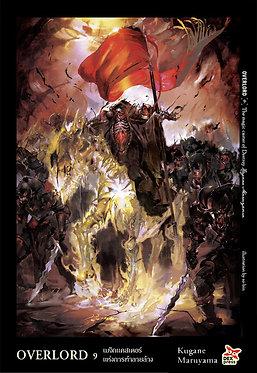 OVERLORD 9 เมจิกแคสเตอร์แห่งการทำลายล้าง