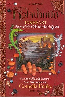 หัวใจน้ำหมึก : เล่ม 1 ชุด หัวใจน้ำหมึก