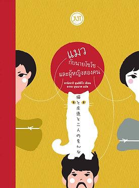 แมวกับนายโชโซและผู้หญิงสองคน (แถมปกแจ็คเก็ต)