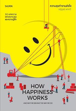 How Happiness Works ความสุขทำงานยังไง