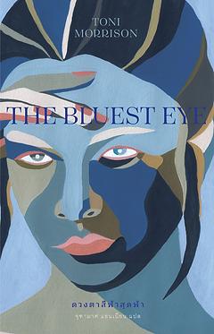 The Bluest Eye ดวงตาสีฟ้าสุดฟ้า