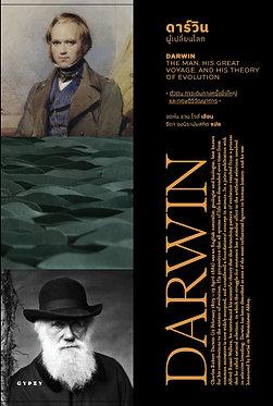ดาร์วิน ผู้เปลี่ยนโลก