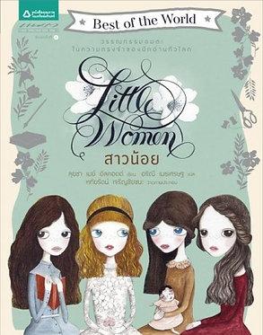 สาวน้อย : Little Women