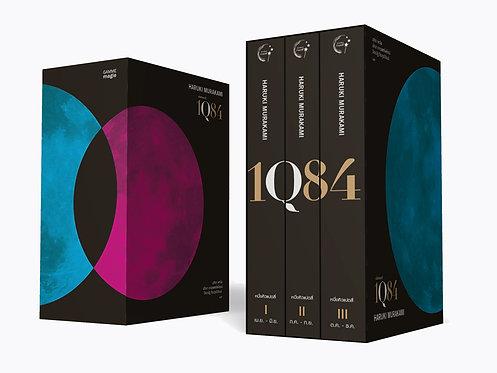 1Q84 Box Set