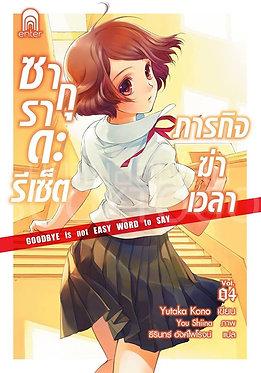 ซากุราดะ รีเซ็ตภารกิจฆ่าเวลา vol.04