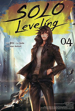 Solo Leveling เล่ม 4
