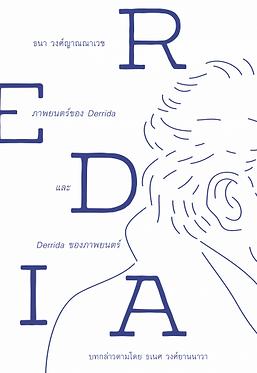 ภาพยนตร์ของ Derrida และ Derrida ของภาพยนตร์