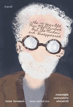 ชายร้อยปีผู้ปีนออกทางหน้าต่าง แล้วหายตัวไป (พิมพ์ครั้งที่ 3)