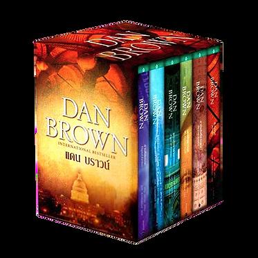 ชุด Box Set แดน บราวน์ (6 เล่ม)