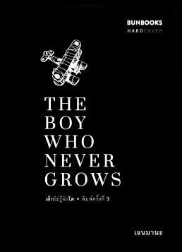 THE BOY WHO NEVER GROWS - เด็กไม่รู้จักโต (ปกแข็ง)