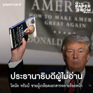 โดนัล ทรัมป์ ประธานาธิบดีผู้ไม่อ่าน ภาค ชายผู้เกลียดเอกสารหลายร้อยหน้า
