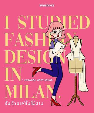 ฉันเรียนแฟชั่นที่มิลาน: I STUDIED FASHION DESIGN IN MILAN.