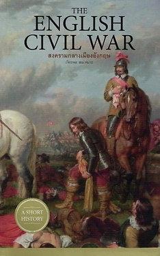 The English Civil War: สงครามกลางเมืองอังกฤษ