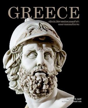 Greece กรีก ประวัติศาสตร์และมรดกล้ำค่าของอารยธรรมโบราณ