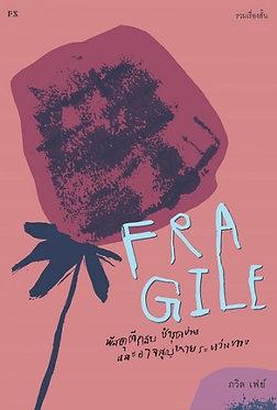 Fragile : พัสดุตีกลับ ชำรุดง่าย และอาจสูญหายระหว่างทาง