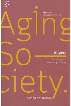 ชาญชรา ก้าวสู่สังคมสูงวัยด้วยความรู้และปัญญา