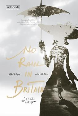 No Rain in Britain ไม่มีฝนในอังกฤษ