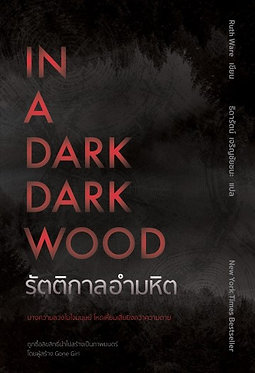 In A Dark, Dark Wood รัตติกาลอำมหิต