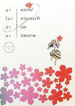 อาโนะฮานะ ดอกไม้ ความทรงจำ และมิตรภาพ (1-2)