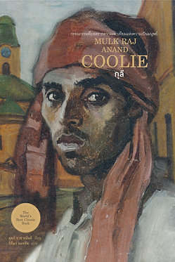 กุลี : Coolie