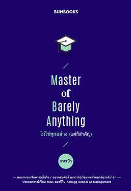 Master of Barely Anything ไม่ใช่ทุกอย่าง (แต่ก็สำคัญ)