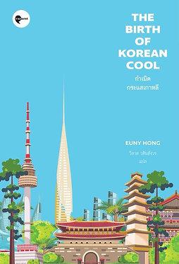 The Birth of Korean Cool : กำเนิดกระแสเกาหลี