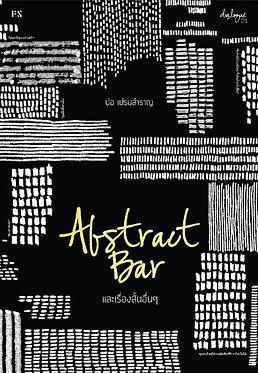 Abstract Bar และเรื่องสั้นอื่นๆ